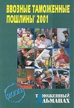 Ввозные таможенные пошлины. Таможенный альманах. №1 2001