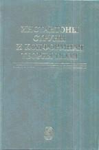 Инстантоны, струны и конформная теория поля. Сборник статей