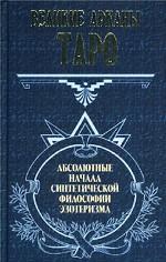 Великие арканы Таро