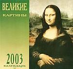 """ПК """"Великие картины"""" 03 12л"""