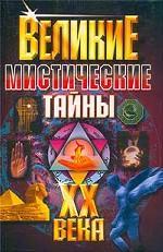 Великие мистические тайны ХХ века