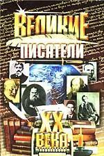 Великие писатели ХХ века