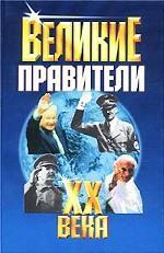 Великие правители ХХ века