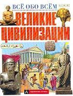 Великие цивилизации