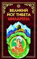 Великий йог Тибета Миларепа