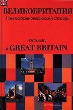 Великобритания: лингвострановедческий словарь