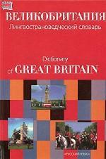 Великобритания. Лингвострановедческий словарь / Dictionary of Great Britain