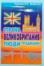 Великобритания: страна, люди, традиции
