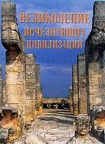Великолепие исчезнувших цивилизаций