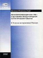 Венская конвенция ООН 1980 г. о договорах международной купли-продажи товаров