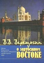 В.В. Верещагин о зарубежном Востоке