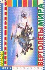 Вертолеты мира. Раскраски