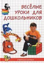 Веселые уроки для дошкольников