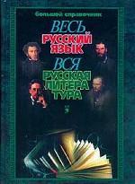 Весь русский язык. Вся руская литература