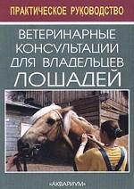 Ветеринарные консультации для владельцев лошадей: практическое руководство