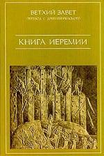 Книга Иеремии