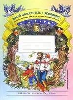 Добро пожаловать в экологию! Рабочая тетрадь для детей 3-4 лет. ФГОС