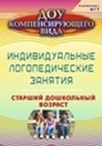 Скачать Обучаем дошкольников пересказыванию бесплатно