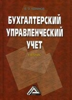 Бухгалтерский управленческий учет: Учебник