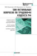 500 актуальных вопросов по трудовому кодексу РФ комментарии и разъяснения
