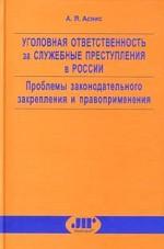Уголовная ответственность за служебные преступления в России. Проблемы законодательного закрепления и правоприменения