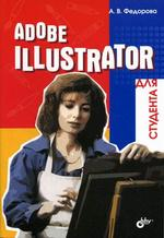Adobe Illustrator для студента