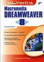Самоучитель Macromedia Dreamweaver 8