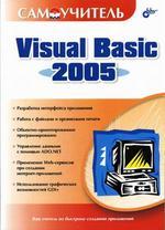 Самоучитель Visual Basic 2005