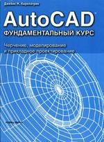 AutoCAD: фундаментальный курс