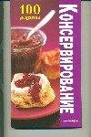 Консервирование : рецепты сладких, соленых и остр