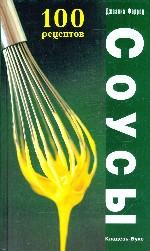 Соусы. 100 рецептов