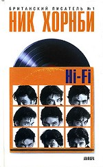 Hi-Fi. Роман