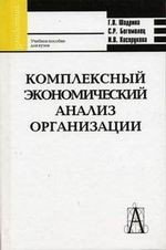 Комплексный экономический анализ организации