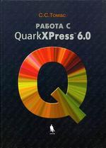 Работа в QuarkXPress 6.0
