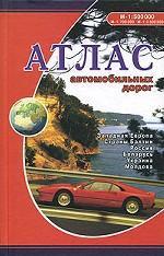 Атлас автомобильных дорог. Западная Европа, страны Балтии, Россия, Беларусь, Украина, Молдова