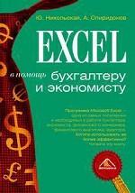 Excel в помощь бухгалтеру и экономисту