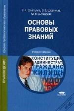 Основы правовых знаний. Учебное пособие
