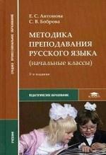 Методика преподавания русского языка (начальные классы). Учебник