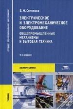 Электрическое и электромеханическое оборудование. Общепромышленные механизмы и бытовая техника. Учебник