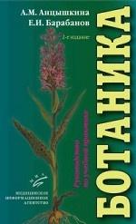 Ботаника: Руководство по учебной практике- 2-е изд., испр. и доп