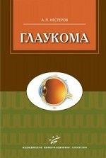 Глаукома. — 2-е изд., перераб