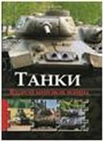 Танки Второй мировой войны / Ларин А