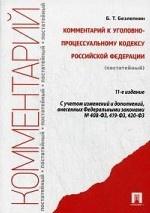 Комментарий к УПК РФ (постатейный).-11-е изд