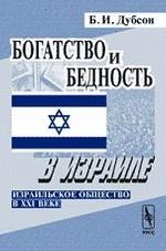 Богатство и бедность в Израиле: ИЗРАИЛЬСКОЕ ОБЩЕСТВО В XXI ВЕКЕ