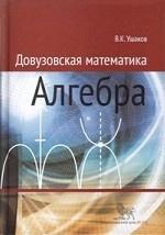 Довузовская математика. Алгебра