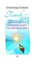 Александр Климов. Поиск себя. Духовные практики и механизмы защиты в познавательной сфере