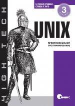 UNIX. Профессиональное программирование, 3-е издание