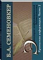 Эволюция информационной деятельности. Рукописная информация. Ч.2 Архивы. Библиотеки. Музеи