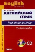 Английский язык для экономистов. Учебное пособие (+ CD-ROM)