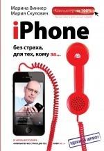 iPhone без страха для тех, кому за